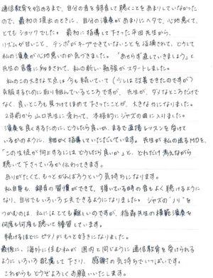 nakajima2L