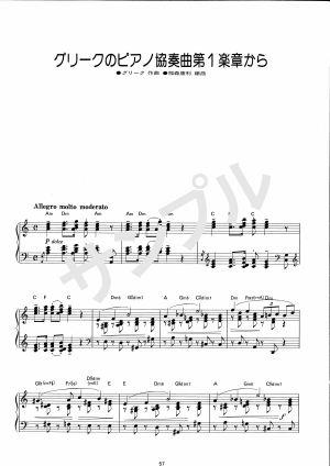 グリーグピアノ協奏曲