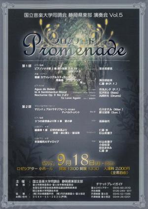 17.9国立OBコンサート
