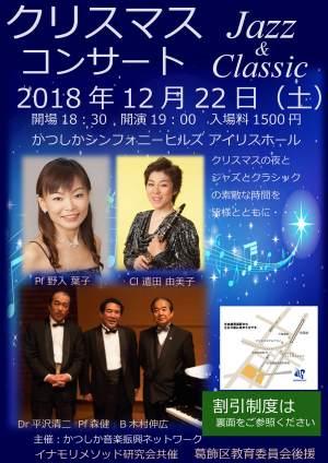 クリスマスコンサート2018